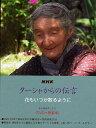 NHKターシャからの伝言花もいつか散るように永久保存ボックス〈DVD+愛蔵本〉/食野雅子【1000円以上送料無料】