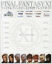 ファイナルファンタジー1110thAnniversaryプレミアガイド【1000円以上送料無料】