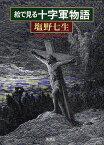 絵で見る十字軍物語/塩野七生/ギュスターヴ・ドレ【1000円以上送料無料】