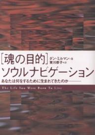 【1000円以上送料無料】〈魂の目的〉ソウルナビゲーション あなたは何をするために生まれてき...