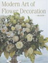 Modern art of flower decoration 華の世界/網野妙子【1000円以上送料無料】