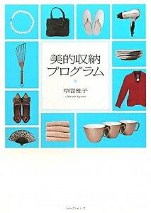 【1000円以上送料無料】美的収納プログラム/草間雅子【RCP】