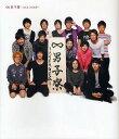 ∞男子寮 AGE AGE荘/カナリア/ピース/平成ノブシコブシ【1000円以上送料無料】