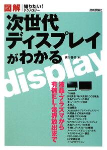 知りたい!テクノロジー【1000円以上送料無料】次世代ディスプレイがわかる 図解/西川善司