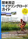 【1000円以上送料無料】関東周辺サイクリングロード・ガイド/実業之日本社【Marathon02P02feb13】