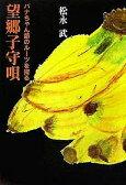 望郷子守唄 バナちゃん節のルーツを探る/松永武【1000円以上送料無料】