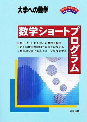 数学ショートプログラム 大学への数学【1000円以上送料無料】