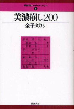 美濃崩し200/金子タカシ【1000円以上送料無料】