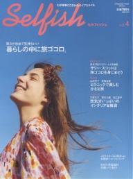 Selfish 4【1000円以上送料無料】