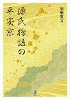 源氏物語の平安京/加納重文【1000円以上送料無料】
