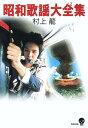 集英社文庫【1000円以上送料無料】昭和歌謡大全集/村上龍