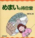 めまいの待合室/北原糺【後払いOK】【1000円以上送料無料】