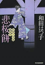 悲桜餅 料理人季蔵捕物控/和田はつ子【1000円以上送料無料】
