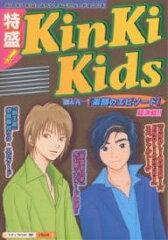 KinKi KidsスペシャルエピソードBOOK【1000円以上送料無料】特盛!KinKi Kids 剛&光一『素...
