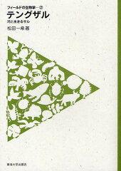フィールドの生物学 7テングザル 河と生きるサル/松田一希【後払いOK】【1000円以上送料無料】