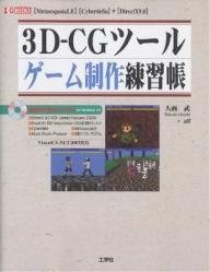 3D−CGツールゲーム制作練習帳 〈MetasequoiaLE〉〈Cyberdelia〉+〈DirectX9.0〉/大西武/alf【1000円以上送料無料】