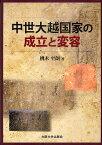 中世大越国家の成立と変容/桃木至朗【1000円以上送料無料】