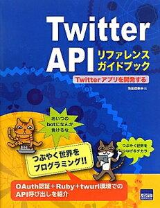 【1000円以上送料無料】Twitter APIリファレンスガイドブック Twitterアプリを開発する/池田成樹【RCP】