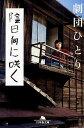 幻冬舎文庫 け−3−1【1000円以上送料無料】陰日向に咲く/劇団ひとり