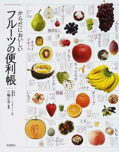 からだにおいしいフルーツの便利帳/三輪正幸【1000円以上送料無料】