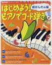 はじめよう!ピアノでコード弾きピアノを自由に弾くコツが身につく!ポップスの名曲も弾けちゃう!超かんたん編/坂本剛毅【1000円以上送料無料】