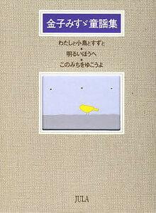 【1000円以上送料無料】金子みすゞ童謡集シリーズ 全3冊/金子みすゞ【RCP】