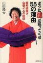 【1000円以上送料無料】ボクに運が巡ってくる55の理由 座布団運び山田くんの法則/山田隆夫