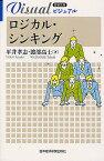 ビジュアルロジカル・シンキング/平井孝志/渡部高士【1000円以上送料無料】