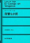 復讐なき罰/ローペ・デ・ベガ/岩根圀和【1000円以上送料無料】