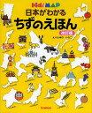 キッズ・えほんシリーズ Kids' MAP【1000円以上送料無料】日本がわかるちずのえほん/ふゆのいちこ