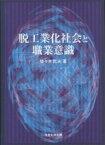 脱工業化社会と職業意識/佐々木武夫【1000円以上送料無料】