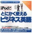 【後払いOK】【1000円以上送料無料】CD−ROMとにかく使えるビジネス英語