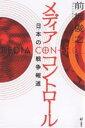 メディアコントロール 日本の戦争報道/前坂俊之【後払いOK】【1000円以上送料無料】