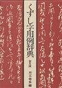 【1000円以上送料無料】くずし字用例辞典/児玉幸多