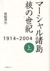 マーシャル諸島核の世紀 1914−2004 上/豊崎博光【後払いOK】【1000円以上送料無料】