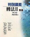【1000円以上送料無料】判例講義刑法 2/大谷實