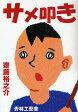 サメ叩き/齋藤裕之介【1000円以上送料無料】