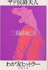 サド侯爵夫人・わが友ヒットラー/三島由紀夫【1000円以上送料無料】