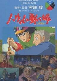 少年, 徳間書店 アニメージュC  31000