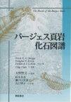 バージェス頁岩化石図譜/DerekE.G.Briggs/ChipClark/鈴木寿志【1000円以上送料無料】
