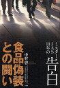 【1000円以上送料無料】食品偽装との闘い ミスターJAS10年の告白/中村啓一