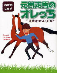 【1000円以上送料無料】元競走馬のオレっち 先輩はつらいよ!編/おがわじゅり