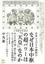 なぜ日本中枢の超パワーは「天皇」なのか 日本とユダヤの超結び 中心を持つ国・核を抱く民がけっし…