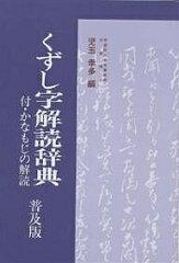 【1000円以上送料無料】くずし字解読辞典/児玉幸多