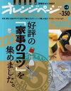 好評の「家事のコツ」を222集めました。 いいとこどり保存版「家事のコツ」BEST【1000円以上送料無料】