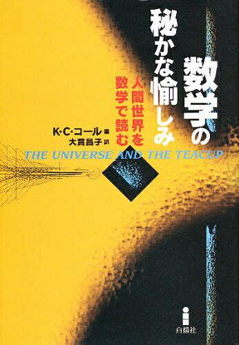 数学の秘かな愉しみ 人間世界を数学で読む/K.C.コール/大貫昌子【1000円以上送料無料】