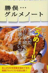 【1000円以上送料無料】勝俣グルメノート/勝俣州和