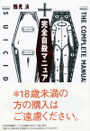 完全自殺マニュアル/鶴見済【1000円以上送料無料】