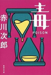 集英社文庫【1000円以上送料無料】毒(ポイズン)/赤川次郎