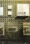 28の主題 迫慶一郎の建築/迫慶一郎【1000円以上送料無料】
